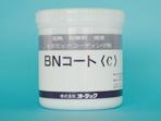 BNコート<C>(セラミック、グラファイト(黒鉛)専用)
